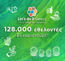 lets-do-it-greece-128000-volunteers.png